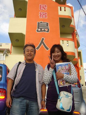 山口さんと倉田さん