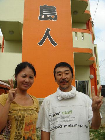 民宿 島人 井上さん チヒロさん