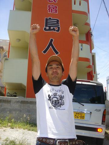 民宿島人 永井さん
