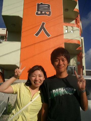 民宿島人 安達さん 今井さん