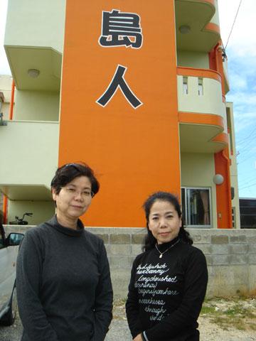 民宿 島人 安田さん姉妹