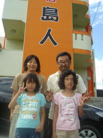 湯浅さんご家族