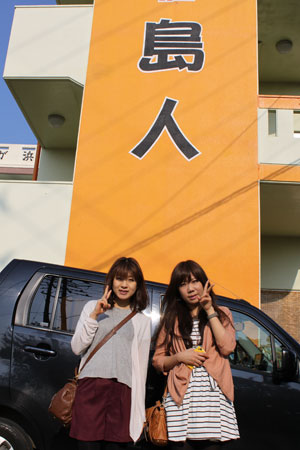 松本様と和田様